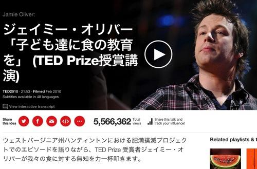 ジェイミー オリバー 子ども達に食の教育を TED Prize授賞講演 Talk Video TED com