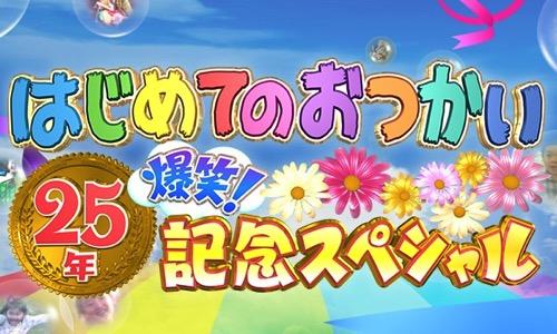 はじめてのおつかい 爆笑 25年記念スペシャル|日本テレビ